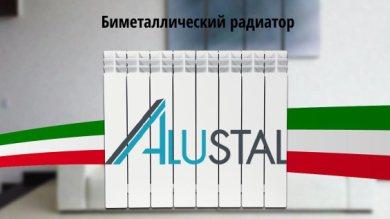 биметаллический радиатор Alustal