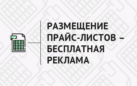 Price-list publication
